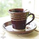 松助窯 焦しアメ色釉 焙煎豆の珈琲カップソーサーコーヒー紅茶カフェオレミルクココアカフェ陶器おうち ごはん うつわ 美濃焼 日本製 手づくり