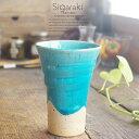 和食器 信楽焼 青空 フリーカップ タンブラー コップ ビー