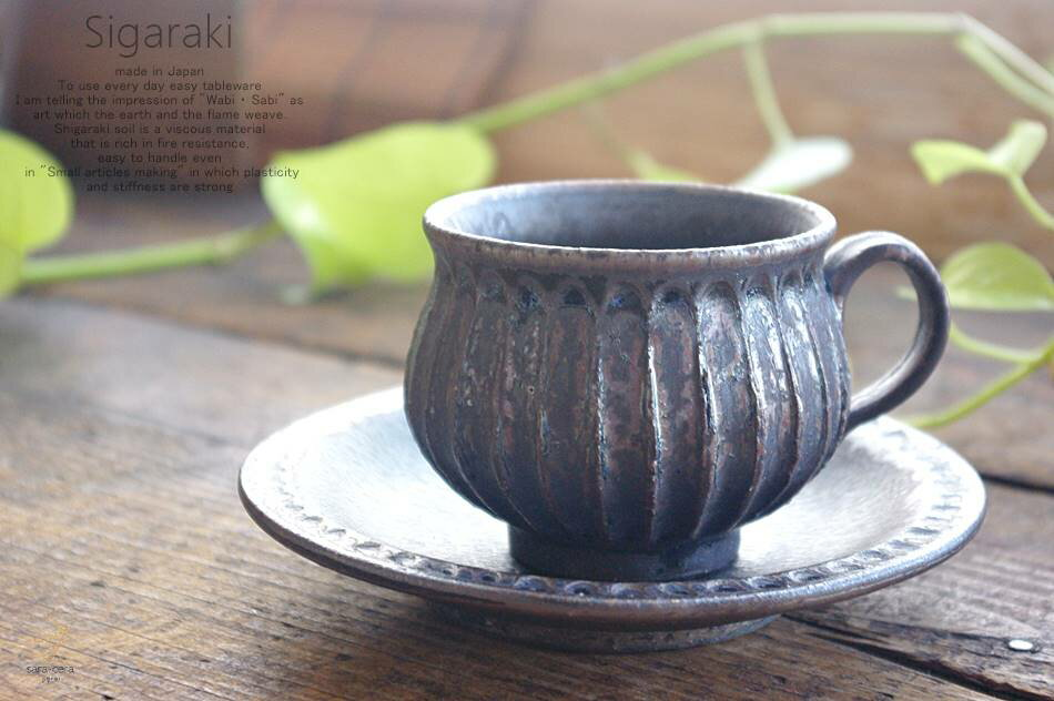 『信楽焼しのぎ黒釉彫コーヒーカップソーサー』