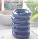5個セット 瑠璃色ブルーのころんリングスプーンフォークレスト はし置き 箸置き 食器セット 和食器 洋食器 おうち ごはん うつわ 陶器 美濃焼 日本製