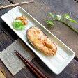 オードブルに!焼き魚に!長角皿 白ホワイト 33.8cm