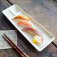 お刺身に!焼き魚に!長角仕切付皿 白 33.8cm クリームホワイト