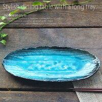簡単イタリアン!真鯛のフレッシュカルパッチョさんま皿焼き物楕円オーバル33.5cm(スカイトルコブルー水色青釉)