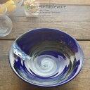 和食器 瑠璃色ブルー シルバー渦 サラダパスタ カレーボール 大鉢 おうち ごはん うつわ 陶器 美濃焼 日本製