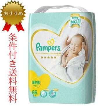 パンパース おむつ はじめての肌へのいちばん テープ スーパージャンボ 新生児(66枚入)【店内対象商品と同時購入で送料無料】