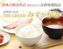 【令和元年度産】特別栽培米 THE GRAND みずかがみ 玄米20Kg 2