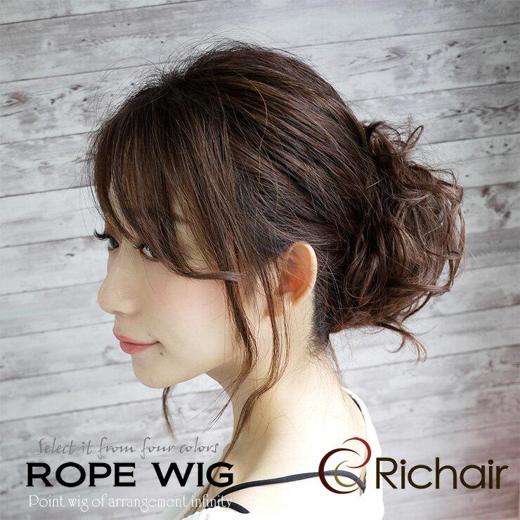 ロープウィッグ 結婚式 成人式 卒業式 和服にピッタリな髪型に(ウイッグ かつら つけ毛 エクステンション リーゼント お団子ウィッグ 和装 浴衣 着物)