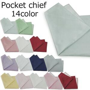 ポケットチーフ 【 日本製 絹 シルク100% ハンカチ フォーマル メンズ レディース 】[bef][即日発送]