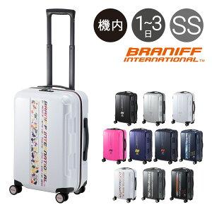 ブラニフ スーツケース 4輪 当社限定カラー 機内持ち込み 35L 50cm 3.0kg 787-50 軽量 LCC対応 ハード ファスナー BRANIFF INTERNATIONAL 静音 TSAロック搭載 HINOMOTO おしゃれ キャリーバッグ キャリー