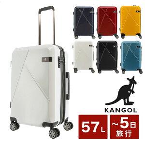 カンゴール スーツケース 拡張 50L/57L 56cm 250-5700 ハード ファスナー TSAロック搭載 おしゃれ [PO10][bef][即日発送]