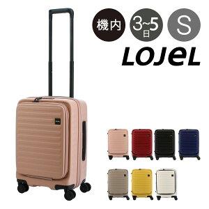 ロジェール LOJEL スーツケース CUBO-S 50.5cm キャリーケース キャリーバッグ ビジネスキャリー 機内持ち込み可能 拡張機能 エキスパンダブル TSAロック搭載[PO10][即日発送]