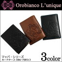 オロビアンコ 名刺入れ ユニーク ルニーク マッパシリーズ OBU-708513 【 Orobianco L'unique 】【 カードケース パスケース 】 【 OROBIANCO 】 【即日発送】