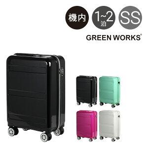 シフレ スーツケース GRE2042-48 48cm GREEN WORKS 【 キャリーケース ハードキャリー 1年保証 LCC機内持ち込み可能 コインロッカー対応 】[bef][PO10]