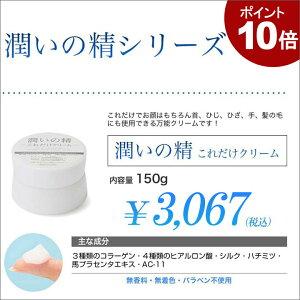潤いの精これだけクリーム150g【美容液乳液】