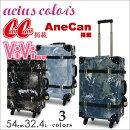 アクタスカラーズスーツケース31777【ACTUSトランクキャリーケースキャリーカート】【smtb-k】【w2】