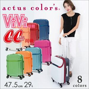 アクタスカラーズ actus color's スーツケース 70770 47.5cm 【 機内持ち込み可能 】【即日発送】
