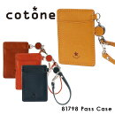 コットーネcotoneパスケース81798ファミリー【リール付定期入れレディースレザー】