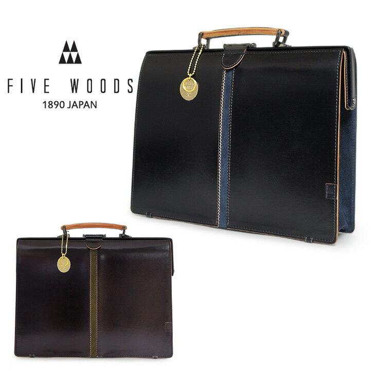 ファイブウッズ FIVE WOODS ダレスバッグ 39009 【 TED