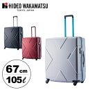 ヒデオワカマツHIDEOWAKAMATSUスーツケースメガマックス85-759567cm【キャリーケースキャリーカート】【TSAロック搭載】