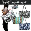 カヨホラグチ kayo horaguchi【 カヨホラグチ Kayo Horaguchi 】 コンパクト トートバッグ KH-0...