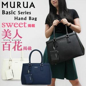 ムルーア MURUA ハンドバッグ MR-B016 【 ベーシック シリーズ 】…