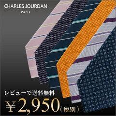 【 シャルルジョルダン CHARLES JOURDAN 】 ネクタイ ブランド メンズ 【smtb-k】【w2】【YDKG-tk】【review】
