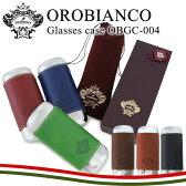オロビアンコ メガネケース OBGC-004 【 グラスケース 眼鏡ケース 】 【 OROBIANCO 】【即日発送】