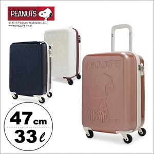 ピーナッツ スヌーピー スーツケース かわいい|機内持ち込み 33L 47cm 2.6kg 2SN9-47H|ハード ファスナー TSAロック搭載 キャラクター キャリーケース [PO10][bef]