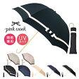 ピンクトリック pink trick 折りたたみ 傘 【 雨傘 日傘 折り畳み傘 晴雨兼用 UVカット 】【即日発送】
