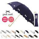 日傘 折りたたみ レディース ピンクトリック 雨傘 折り畳み 傘 晴雨兼用 UVカット pink trick [PO10][bef][即日発送]