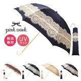 ピンクトリック 折り畳み 傘 レディース レース&リボン柄 雨傘 日傘 折り畳み傘 晴雨兼用 UVカット pink trick [PO10][bef]