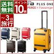 プラスワン スーツケース PEACE×Passenger 8170-49 49cm 【 PLUS ONE ピースパッセンジャー 】【 キャリーケース キャリーバッグ 機内持ち込み可能 】