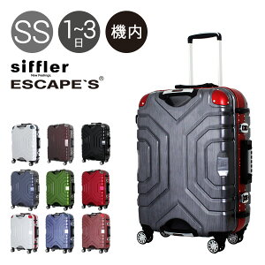 シフレ Siffler スーツケース ESCAPE`S グリップマスター B5225T-44 44cm エスケープ キャリーケース キャリーカート 1年保証 TSAロック搭載 [PO10][bef]