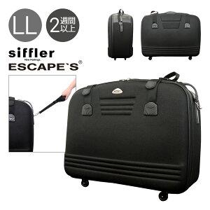 超大型キャリーバッグ 83cm 190L siffler C3011T-83 【送料無料】【 1年保証 TSAロック搭載 】