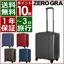 シフレSifflerスーツケースZER2008-46ZEROGRA46cm【ゼログラ】【軽量キャリーケース機内持ち込み可TSAロック搭載】【1年保証】