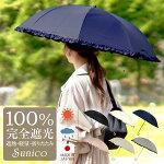 日傘折りたたみ完全遮光軽量遮熱晴雨兼用フリルコンパクト折り畳み100%UVカット遮光率100%バンブーレディース涼しいブランドかわいいおしゃれ涼感紫外線対策エイジングケアサニコSunico[即日発送]