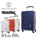 トランスコンチネンツ TRANS CONTINENTS スーツケース TC-0724-64 61cm 【 キャリーケース キャリーバッグ ビジネスキャリー TSAロック..