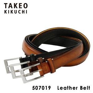 タケオキクチ ベルト 507019