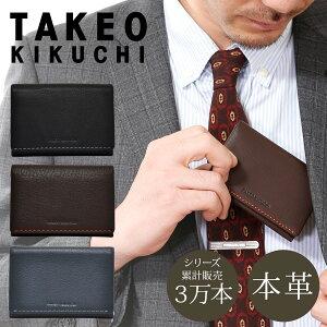 タケオキクチ カードケース 1705019テネーロ
