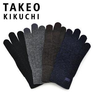タケオキクチ 手袋 4017