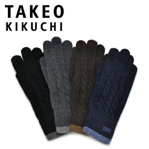タケオキクチ 手袋 4027