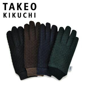 タケオキクチ 手袋 4067