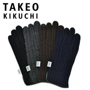 タケオキクチ 手袋 5087