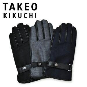 タケオキクチ 手袋 7057