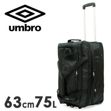 アンブロ umbro ボストンキャリー 75002 63cm ボストンシリーズ 3WAY ソフトキャリーケース キャリーバッグ ボストンバッグ ショルダーバッグ [PO5][bef]