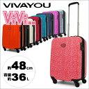 ビバユー VIVAYOU キャリーケース 5301111 48cm 【 トラベルハードキャリー スーツケース 】【 TSAロック搭載 機内持ち込み可 】【即日発送】