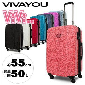 ビバユーVIVAYOUキャリーケース530111255cm【トラベルハードキャリースーツケース】【TSAロック搭載】
