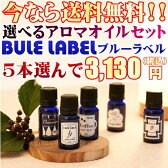 【送料無料】アロマオイル ブルーラベル 選べる5本セット アロマエッセンス 全25種