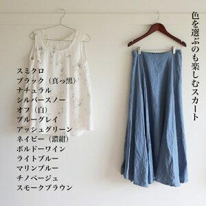 送料無料|6枚はぎスカート|リネン|スカート|全13色|生地屋仕立て|マキシ丈|ロングスカート|フレアスカート|手作り|フリーサイズ|
