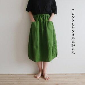 送料無料|バルーンスカート|裾ゴム|全10色|コットンリネン|スカート|フリーサイズ|ハンドメイド|ボトムス|手作り|生地屋仕立て
